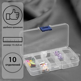 Контейнер для бисера, со съёмными ячейками, 10 отделений, 13 × 6,6 × 2,2 см