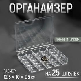 Контейнер на 25 шпулек, 12,3 × 10 × 2,5 см, цвет прозрачный
