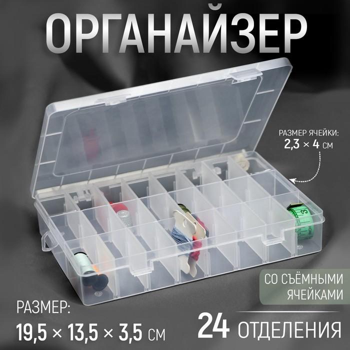 Органайзер для рукоделия, со съёмными ячейками, 24 отделения, 19,5 × 13,5 × 3,5 см, цвет прозрачный
