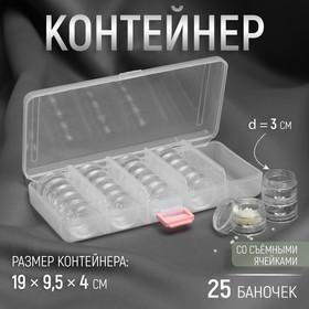 Контейнер для рукоделия, со съёмными ячейками, 25 баночек d = 3 см, 19 × 9,5 × 4 см, цвет прозрачный