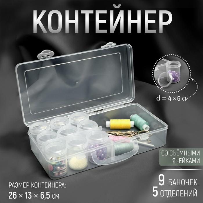 Контейнер для рукоделия, со съёмными ячейками, 4 отделения, 9 баночек, d = 4 × 6 см, 20 гр, цвет прозрачный