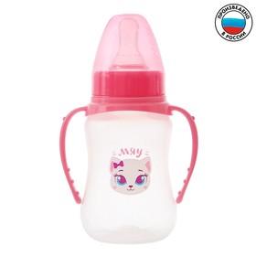 Бутылочка для кормления «Кошечка Софи» детская приталенная, с ручками, 150 мл, от 0 мес., цвет розовый