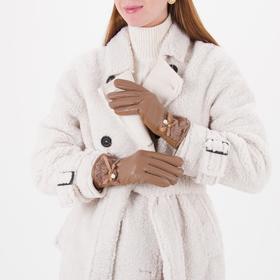 Перчатки женские безразмерные, комбинированные, с утеплителем, для сенсорных экранов, цвет бежевый