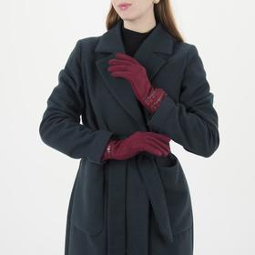 Перчатки женские безразмерные, с утеплителем, для сенсорных экранов, цвет бордовый