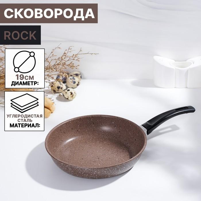 Сковорода 19 см Rock