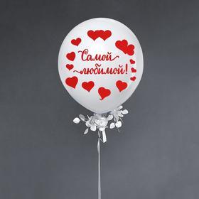 Наклейки на воздушные шары «Самой любимой», 21 × 29,7 см
