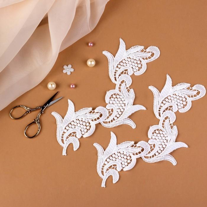 Аппликации пришивные «Лейсы», 24,5 × 13 см, пара, цвет белый