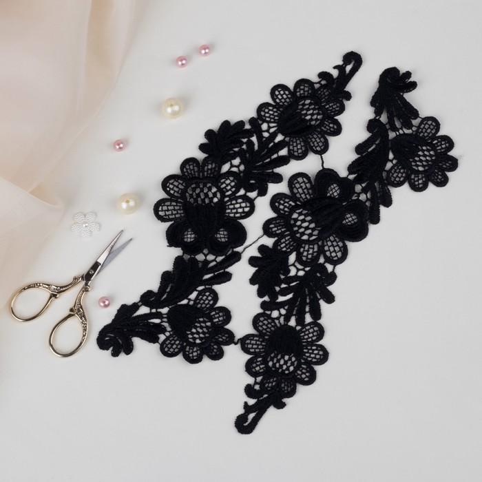 Аппликации пришивные «Лейсы», 26 × 8,5 см, пара, цвет чёрный