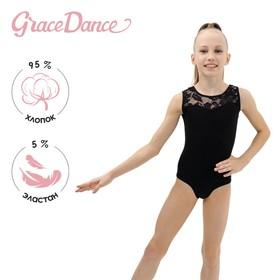 Купальник гимнастический, кокетка кружево, без рукава, размер 32, цвет чёрный