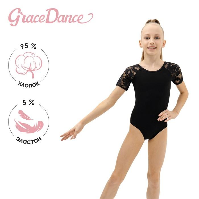 Купальник гимнастический Кружево 3 короткий рукав, размер 32, цвет чёрный