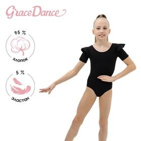 Купальник гимнастический, крылышко, короткий рукав, размер 28, цвет чёрный