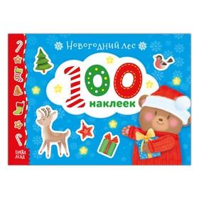 Альбом 100 наклеек «Новогодний лес», 12 стр.