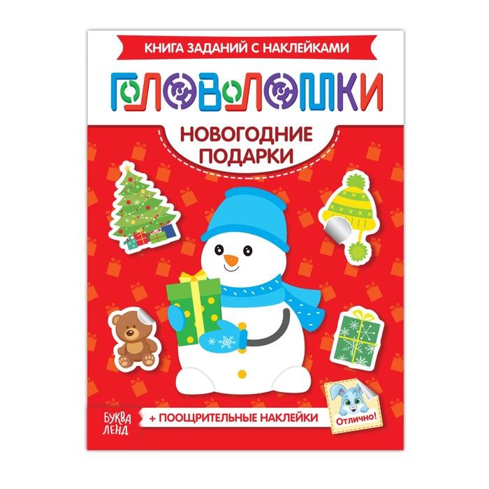 Книжка-головоломка с наклейками «Новогодние подарки»