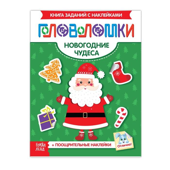 """Книжка-головоломка с наклейками """"Новогодние чудеса"""""""