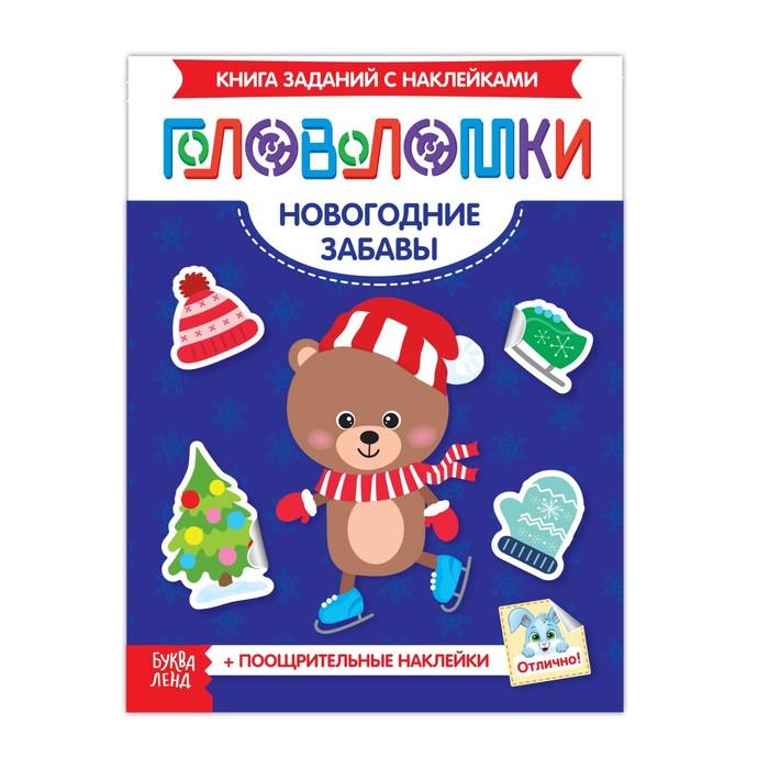 """Книжка-головоломка с наклейками """"Новогодние забавы"""""""