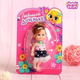 Открытка с куклой «Любимой доченьке» 18 х 12 см, МИКС