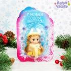 Открытка с куклой «Новогодняя голубая», 18 х 12 см