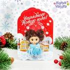 Открытка с куклой «Нарядного Нового года!», 18 × 12 см