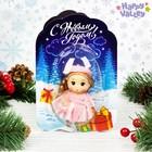 Открытка с куклой «Новогодняя синяя», 18 х 12 см