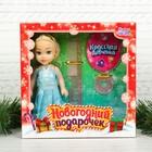 Кукла с аксессуарами «Новогодний подарочек» с расчёской и зеркальцем