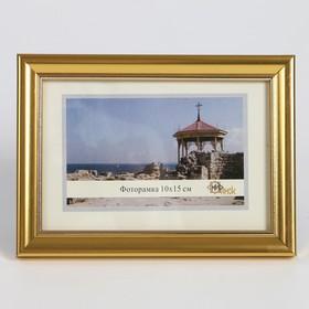 Photo frame 10x15 cm 1017-1056