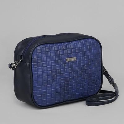 Сумка женская, отдел на молнии, наружный карман, длинный ремень, плетёнка, цвет синий
