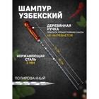 Шампур узбекский для шашлыка с деревянной ручкой 50см