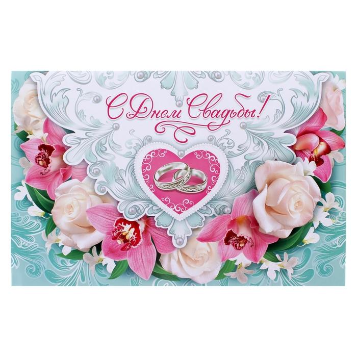 Открытка свадьба а3, для открыток