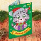 """Алмазная вышивка на открытке """"Котик"""" + емкость, стержень с клеевой подушечкой"""