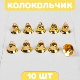 Bell, set of 10 PCs, size 1 PCs 1.6 cm color: Golden