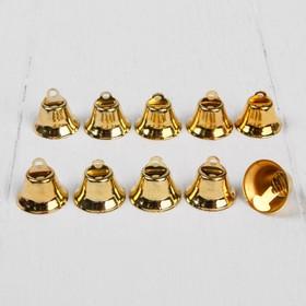 Bell, set of 10 PCs, size 1 PCs 1.8 cm color: Golden