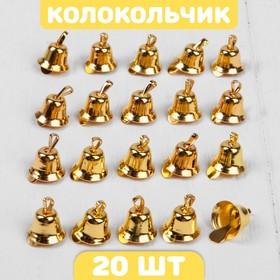 Bell, set of 20 PCs., size 1 PCs 1.1 cm, color: Golden