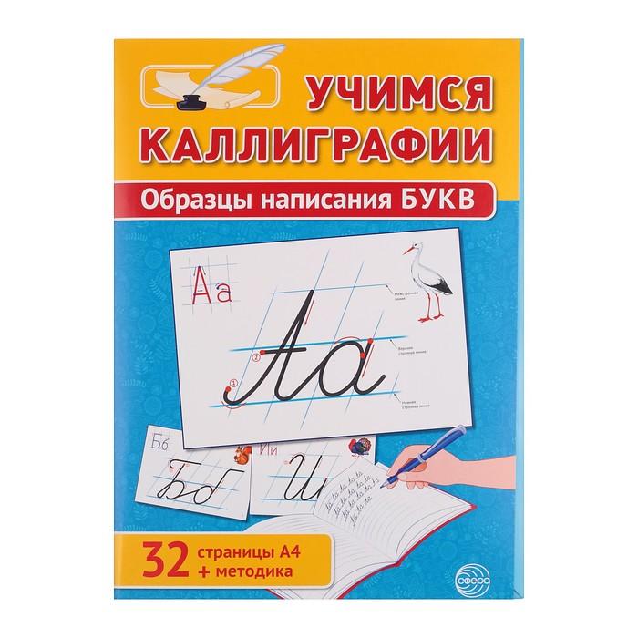 """Набор """"Учимся каллиграфии"""", образцы написания букв, 32 стр., А4"""