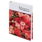 """Ежедневник для учителя А5, 144 листа BRAUBERG """"Цветы"""", твёрдая обложка, недатированный"""