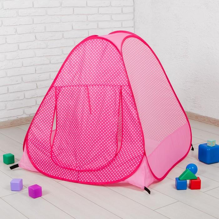 Палатка детская, розовая, 95 × 95 × 92 см