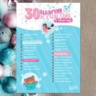 """Плакат - челендж со скретч-слоем """"30 шагов к счастью"""""""