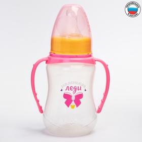 Бутылочка для кормления «Маленькая леди» детская приталенная, с ручками, 150 мл, от 0 мес., цвет розовый