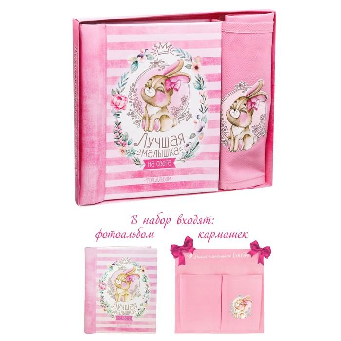 """Подарочный набор """"Наша любимая малышка"""": фотоальбом на 10 магнитных листов и кармашек для хранения на лентах на 2 отделения"""