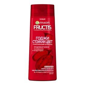 Шампунь Garnier Fructis «Годжи. Стойкий цвет», укрепляющий, для окрашенных или мелированных волос, 250 мл