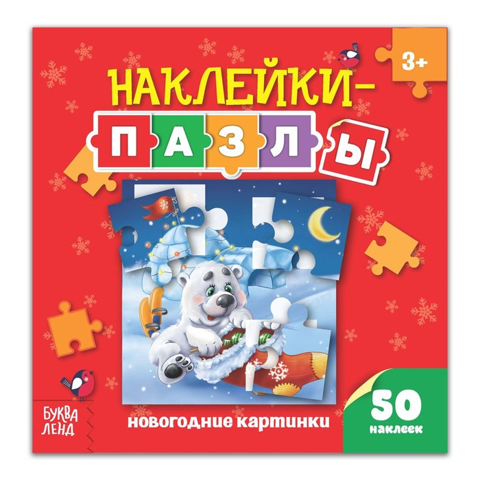 Книжка с наклейками- пазлами «Новогодние кратинки», 12 страниц