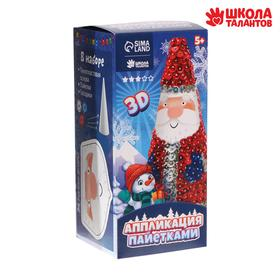 Набор для творчества. Новогодняя игрушка пайетками «Дед Мороз» 14 х 4 х 6 см + 3 цвета пайеток