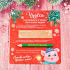 """Набор """"Счастливого Нового Года!"""", карандаш + листочки для записи"""