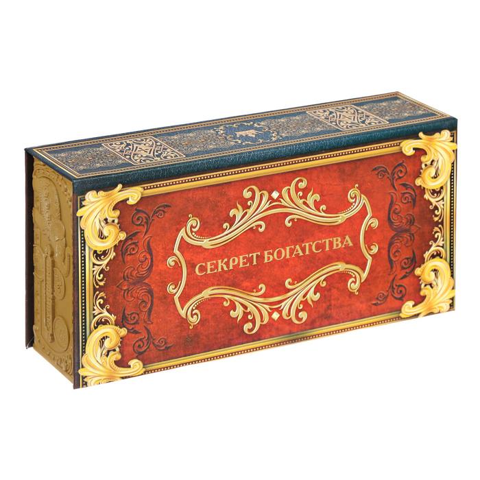 """Шкатулка в картонной обложке """"Секрет богатства"""""""
