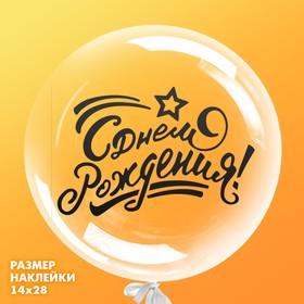 Наклейка на полимерные шары «С днём рождения», цвет чёрный, 14 × 28 см