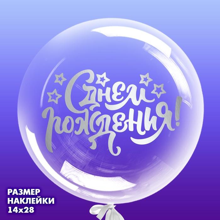 Наклейка на полимерные шары «С днём рождения», цвет белый, 14*28 см - фото 7429926