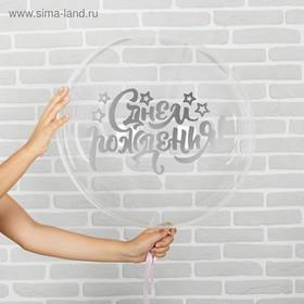 Наклейка на полимерные шары «С днём рождения», цвет белый, 14*28 см - фото 7429927