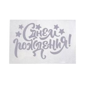 Наклейка на полимерные шары «С днём рождения», цвет белый, 14*28 см - фото 7429928
