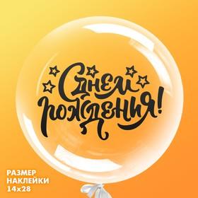 Наклейка на полимерные шары «Яркое настроение», цвет чёрный, 14 × 28 см