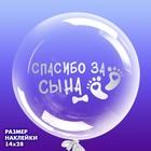 """Наклейка на полимерные шары """"Рождение малыша"""", цвет серебристый, 14*28 см"""
