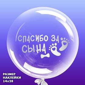 Наклейка на полимерные шары «Рождение малыша», цвет серебристый, 14 × 28 см